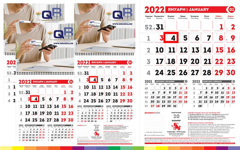 Работни календари | QR Media Ltd