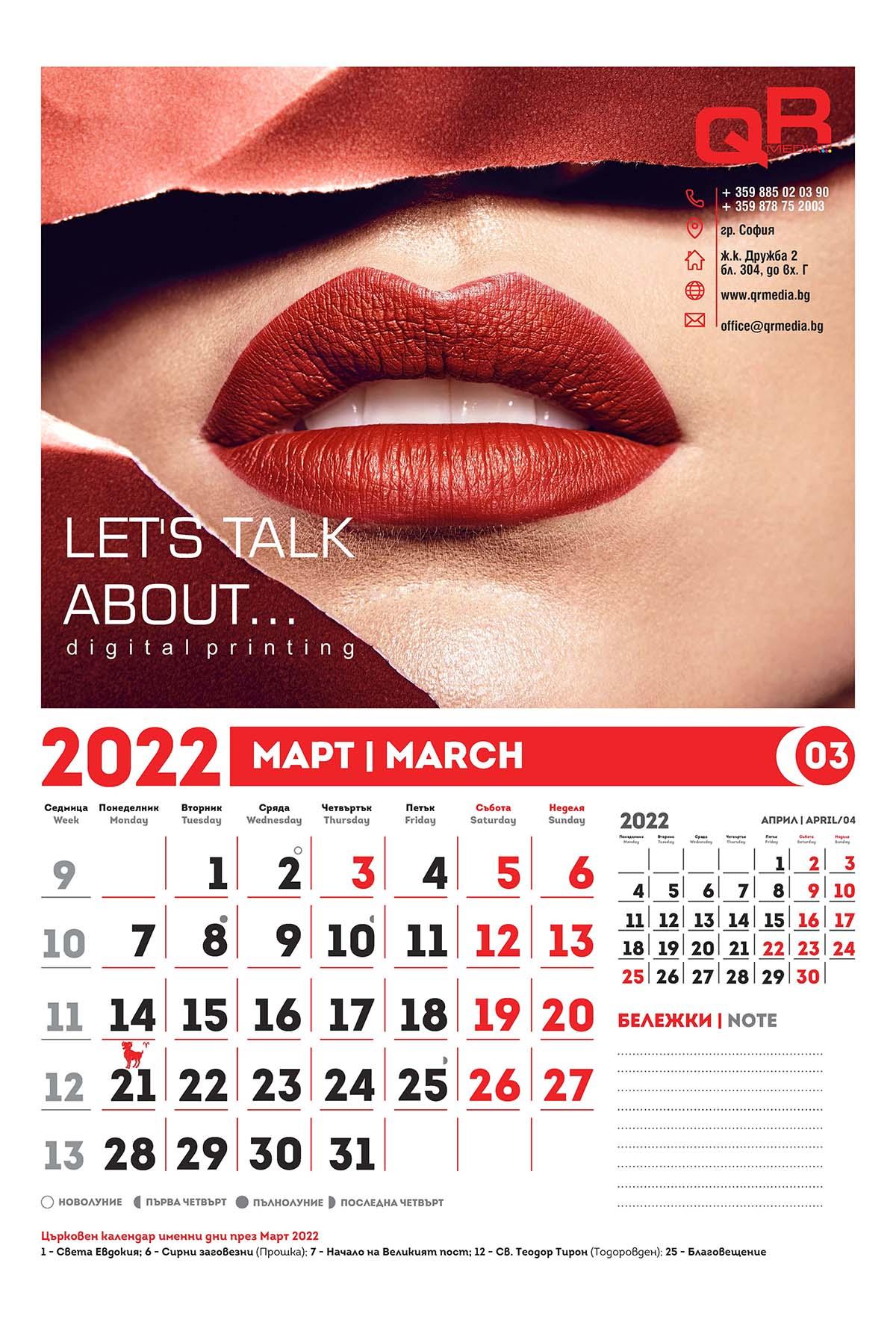 Многолистни календари | QR Media Ltd