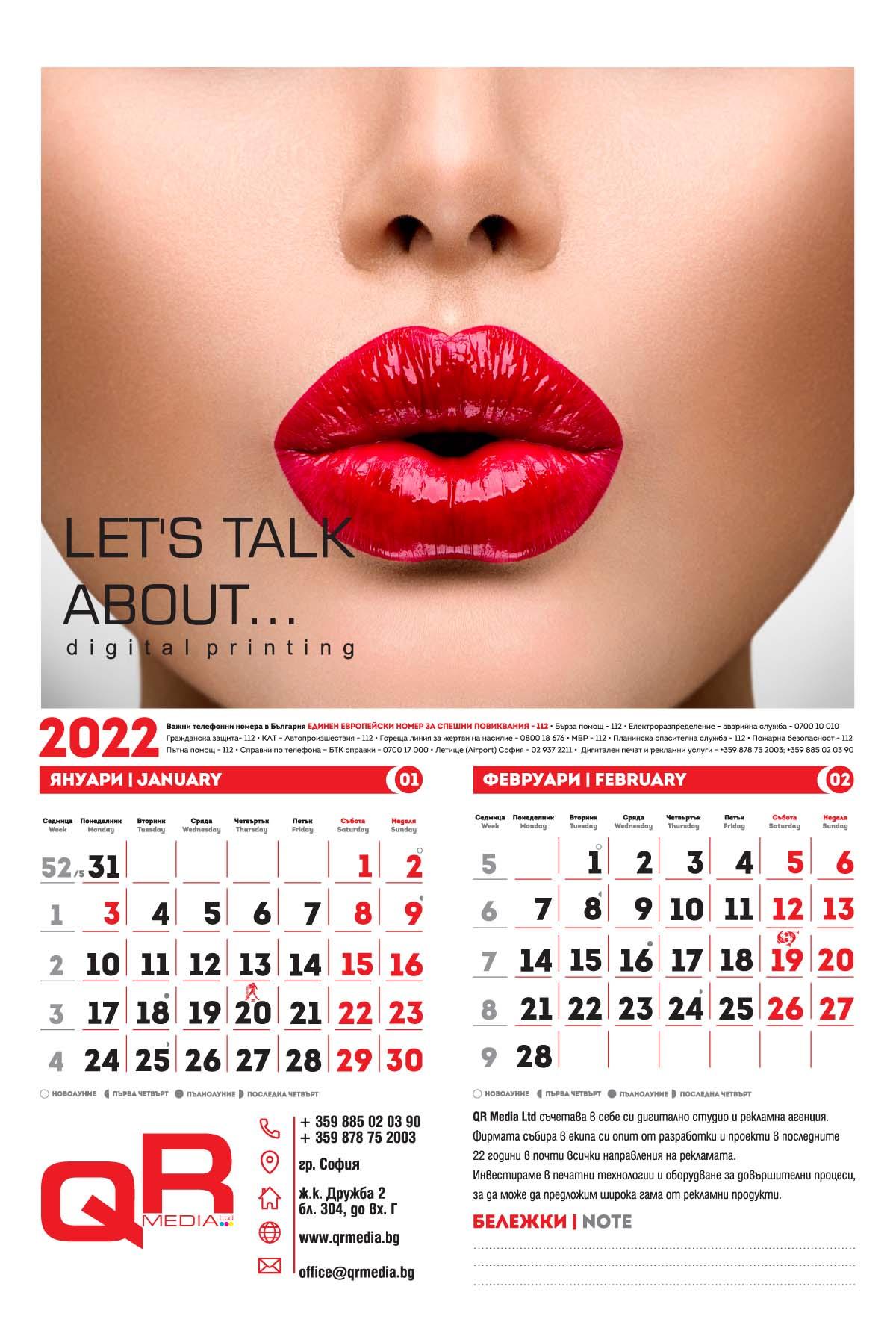 Еднолистни календари | QR Media Ltd
