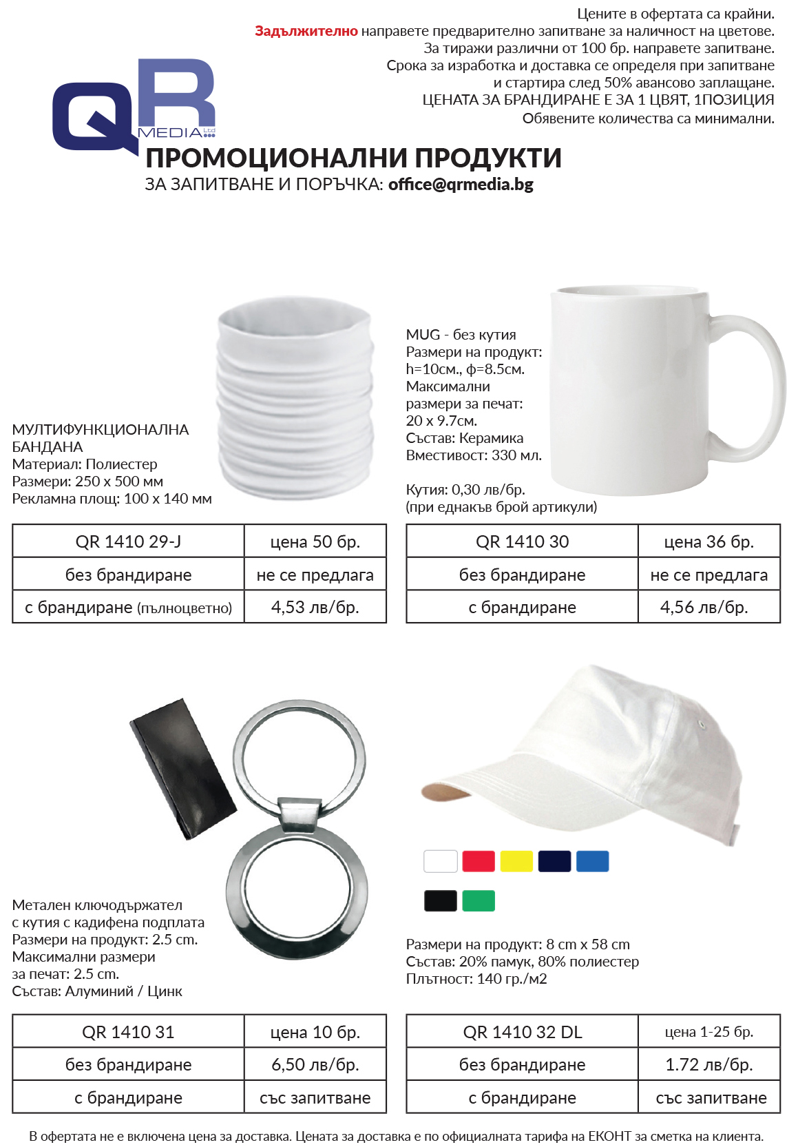 Рекламни продукти и сувенири