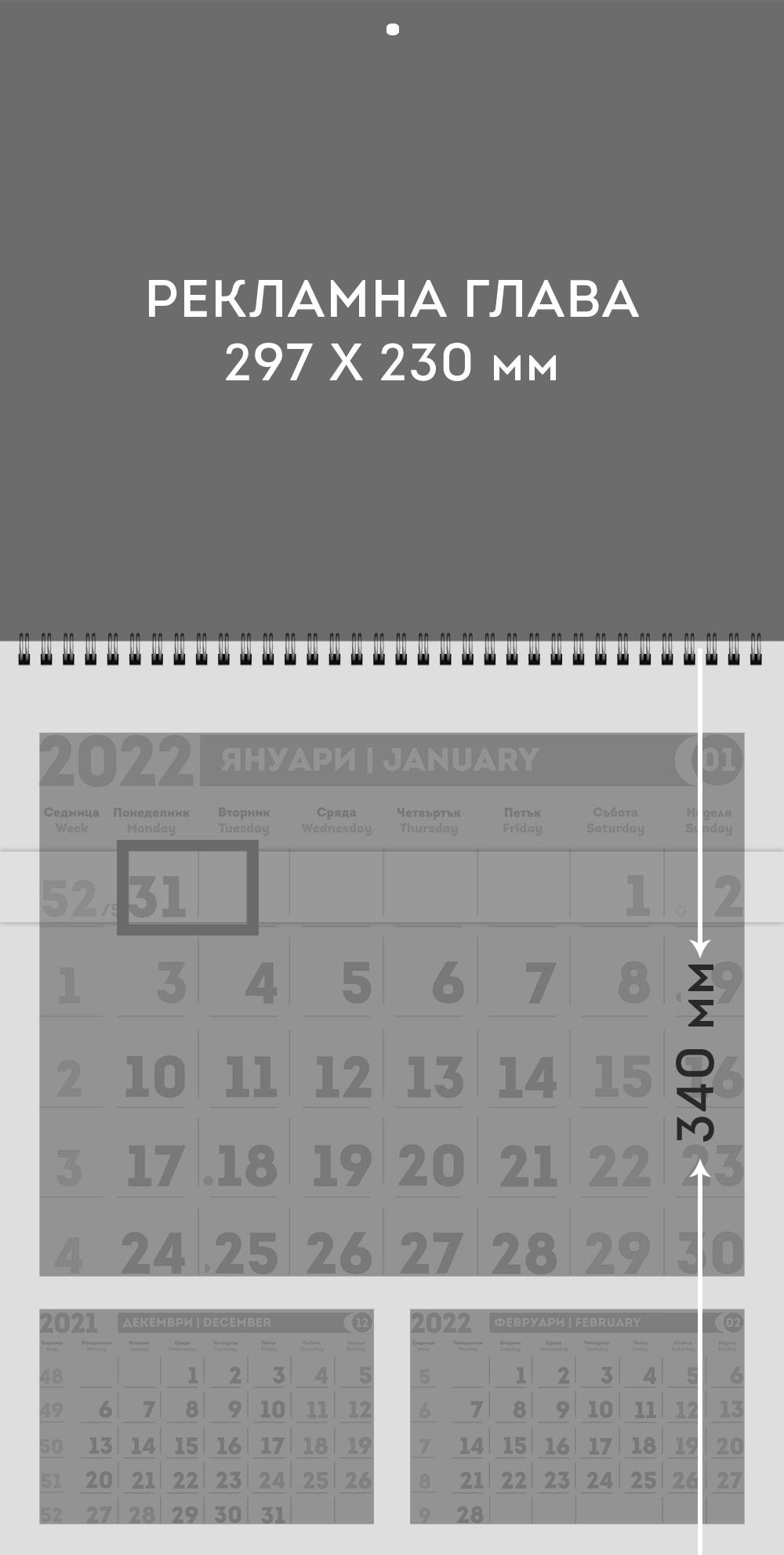 Работен календар | QR Media Ltd